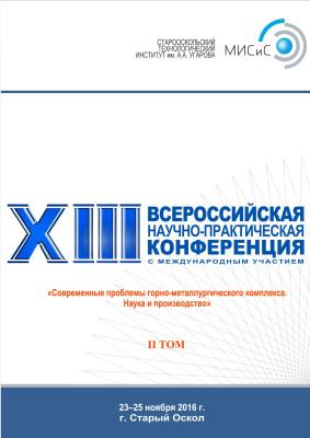Современные проблемы горно-металлургического комплекса. Наука и производство. №13 (2016). Том 2