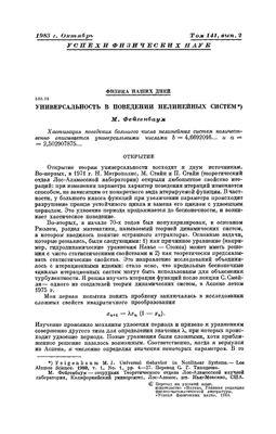 Фейгенбаум М. Универсальность в поведении нелинейных систем