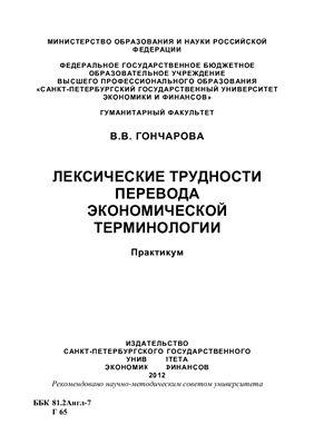 Гончарова В.В. Лексические трудности перевода экономической терминологии
