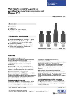 Датчики давления WIKA для общепромышленных применений MH-2/OT-1