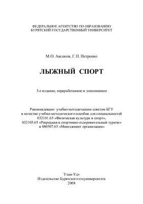 Аксенов М.О., Петренко Г.П. Лыжный спорт 2003