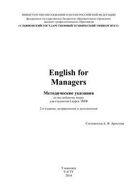 Аристова Е.В. English for Managers: методические указания по английскому языку для студентов 1 курса ЭМФ