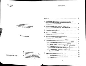 Липкин А.И. Концепция современного естествознания. Часть 1