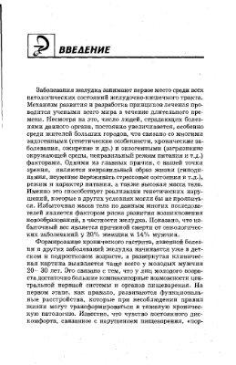 Вахтангишвили Р.Ш., Кржечковская В.В. Гастроэнтерология. Заболевания желудка