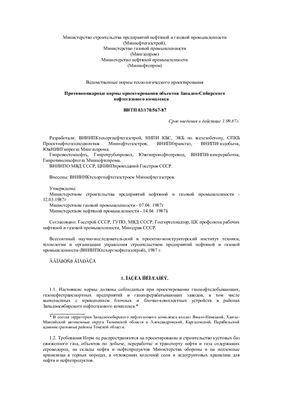 ВНТП 03/170/567-87 Противопожарные нормы для объектов нефтегазового комплекса Западно-Сибирского региона