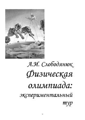 Слободянюк А.И. Физическая олимпиада: экспериментальный тур