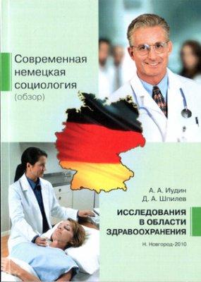 Иудин А.А., Шпилев Д.А. Современная немецкая социология (Обзор). Исследования в области здравоохранения
