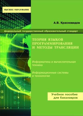 Красновидов А.В. Теория языков программирования и методы трансляции