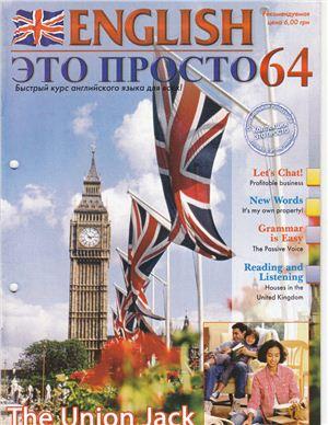 English - это просто 2005 №64