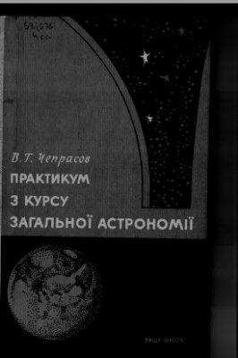 Чепрасов В.Г. Практикум з курсу загальної астрономії