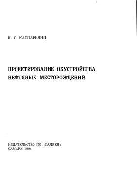 Каспарьянц К.С. Проектирование обустройства нефтяных месторождений