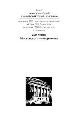 Алексеев П. Философия
