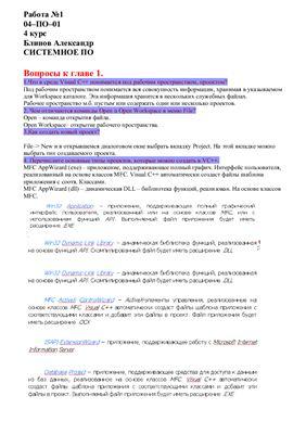 Вопросы и ответы по дисциплине Системное ПО