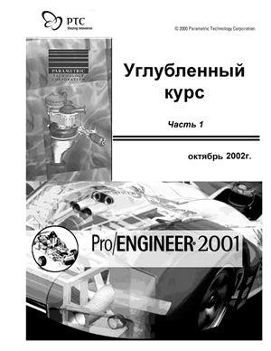 Алексеев К. Pro ingineer 2001 Углубленный курс том 1