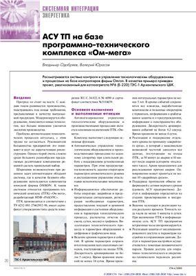 Одобряев В., Юрасов В., АСУ ТП на базе программно-техноческого комплекса Ом-мега