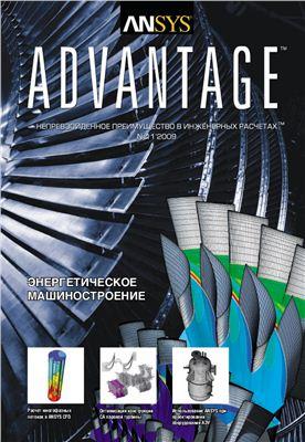 ANSYS Advantage. Русская редакция 2009 №11