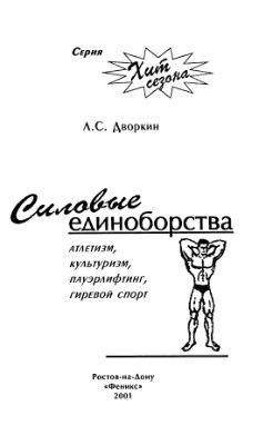 Дворкин Л.С. Силовые единоборства