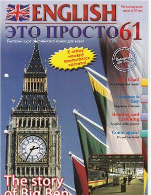 English - это просто 2005 №61