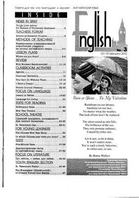 English Первое сентября 2010 №03