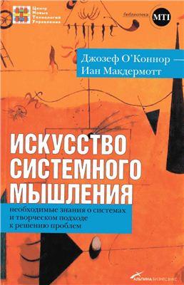 О'Коннор Дж., Макдермотт И. Искусство системного мышления