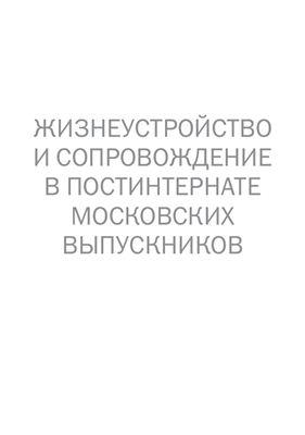 Лугина Е.Н Жизнеустройство и сопровождение в постинтернате московских выпускников