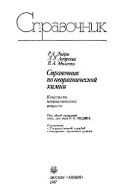 Лидин Р.А., Андреева Л.Л., Молочко В.А. Справочник по неорганической химии