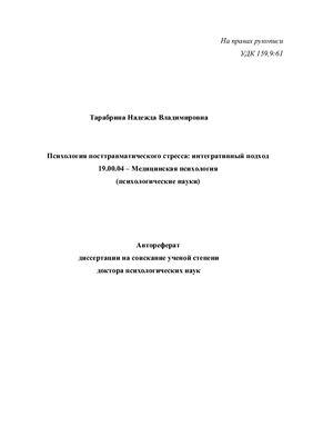 Тарабрина Н.В. Психология посттравматического стресса: интегративный подход