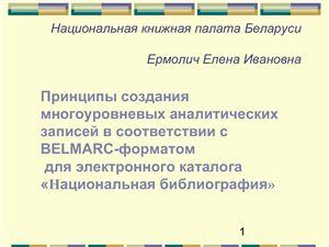 Презентация - Принципы создания многоуровневых аналитических записей в соответствии с BELMARC-форматом для электронного каталога Национальная библиография