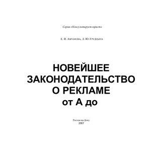 Абрамова Е.И. Новейшее законодательство о рекламе от А до Я