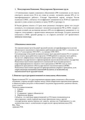 курсовая работа на тему понятие и система правоотношений по социальному обеспечению