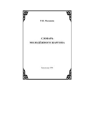 Мальцева Р.И. Словарь молодёжного жаргона