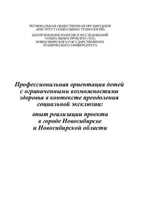 Сборник методических материалов Профессиональная ориентация детей с ограниченными возможностями здоровья (Новосибирск и НСО)