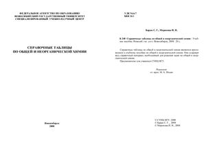 Барам С.Г., Миронова И.Н. Справочные таблицы по общей и неорганической химии
