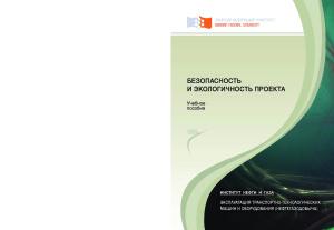 Безбородов Ю.Н., Булчаев Н.Д. и др. Безопасность и экологичность проекта