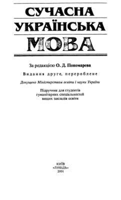 Пономарів О.Д. (ред.). Сучасна українська мова