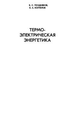Поздняков Б.С., Коптелов Е.А. Термоэлектрическая энергетика