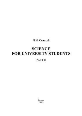 Сологуб Л.И. Science for University Students. Part II. Translations