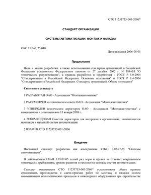 СТО 11233753-001-2006* (Взамен СТО 11233753-001-2006) Системы автоматизации. монтаж и наладка