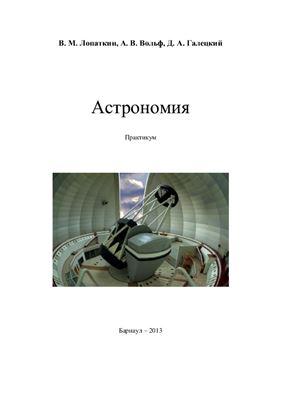 Лопаткин В.М., Вольф А.В. и др. Астрономия. Практикум