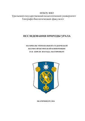 Исследования природы Урала