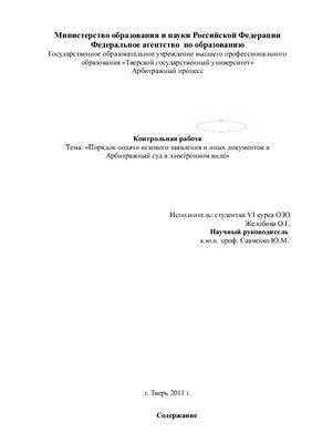 Контрольная работа - Порядок подачи искового заявления и иных документов в Арбитражный суд в электронном виде