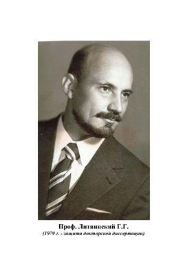 Литвинский Гарри Григорьевич - горный инженер и ученый