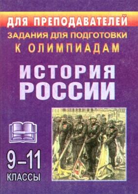 Чеботарёва Н.И. Олимпиадные задания по истории России. 9-11 классы
