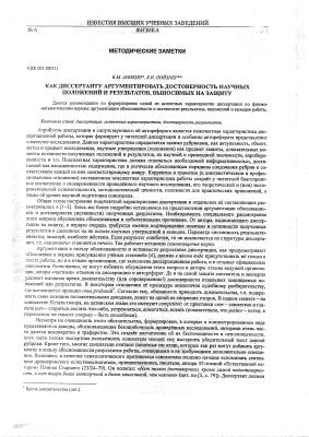 Аникин В.М., Пойзнер Б.Н. Как диссертанту аргументировать достоверность научных положений и результатов, выносимых на защиту