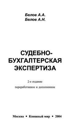 Белов А.А. Судебно-бухгалтерская экспертиза