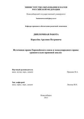 Источники права Европейского союза и международного права: сравнительно-правовой анализ