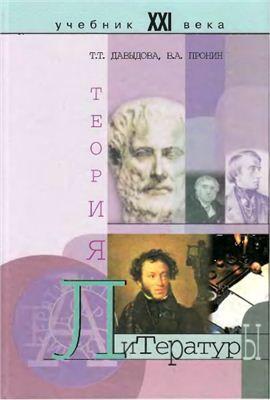 Давыдова Т.Т., Пронин В.А. Теория литературы