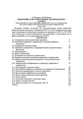Разгулин А.В., Федотов М.В. Подготовка к вступительным экзаменам в МГУ (алгебра)