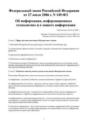 Федеральный закон. Об информации, информационных технологиях и о защите информации