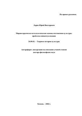 Ларин Ю.В. Мировоззренческо-методологические основы постижения культуры: проблема концептуализации